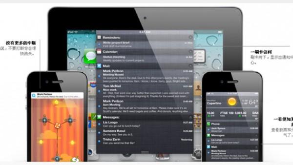 关于iOS5的新功能的详细解释