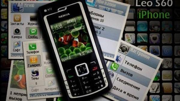 Leo S60 iPhone 主题