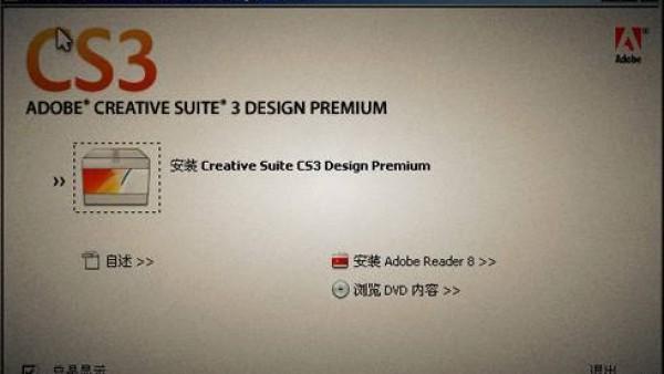 重装Adobe.CS3需要注意的问题