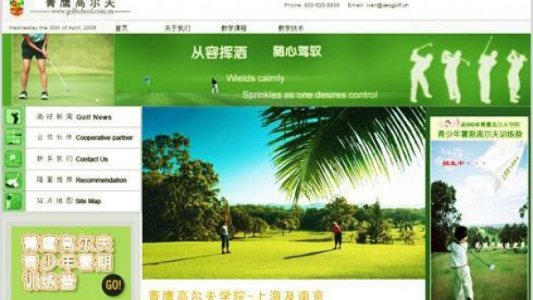 web design for Golfschool