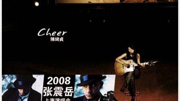 Cheer 后天要来上海了