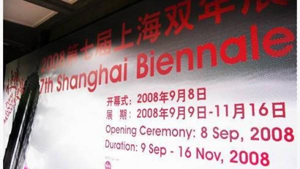 2008上海双年展