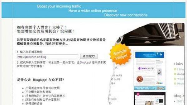 博客推广之blogupp