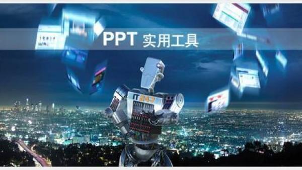 设计幻灯片PPT的辅助资源
