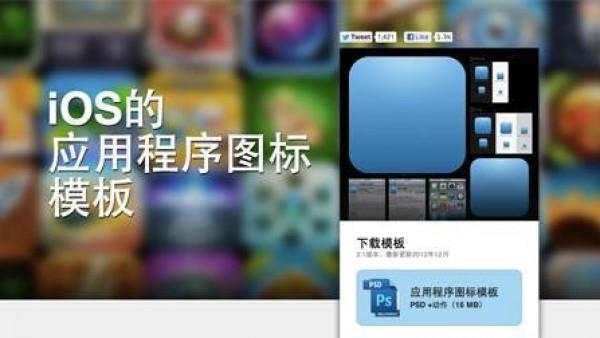 iOS应用程序图标模板下载