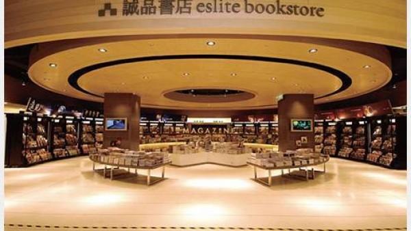 台湾诚品书店广告文案