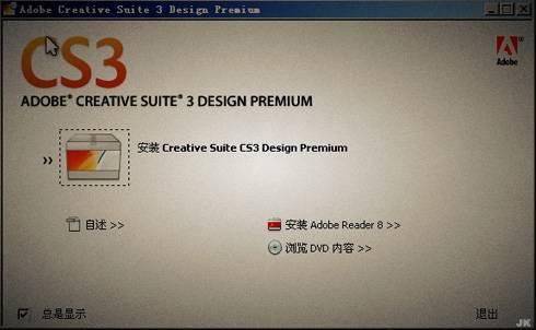 adobe-cs3.jpg