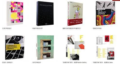 36本外版平面设计打折书单