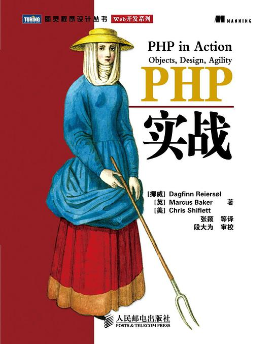 PHP实战